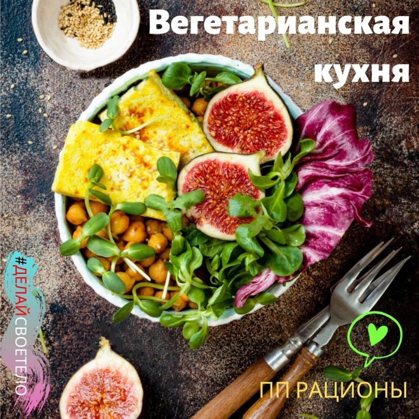 Вегетарианское меню для похудения