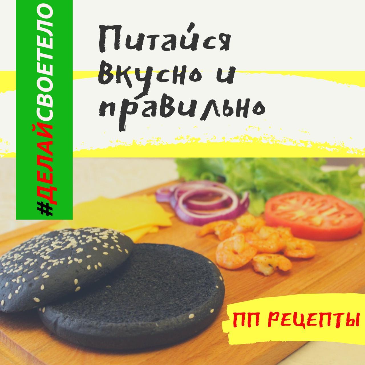 ПП рецепты быстро и вкусно