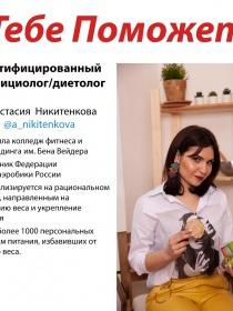 Фитнес Марафон Бесплатно - Диетолог