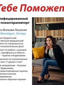 Фитнес Марафон Бесплатно - Психотерапевт