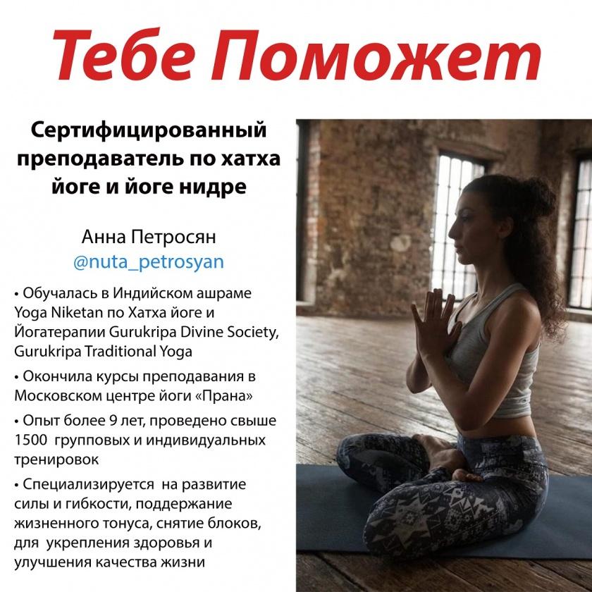 Фитнес марафон бесплатно - тренер по йоге