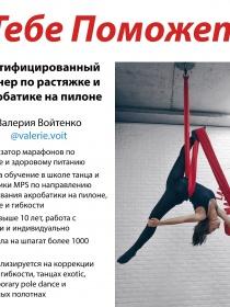 Фитнес Марафон Бесплатно - Тренер По Растяжке