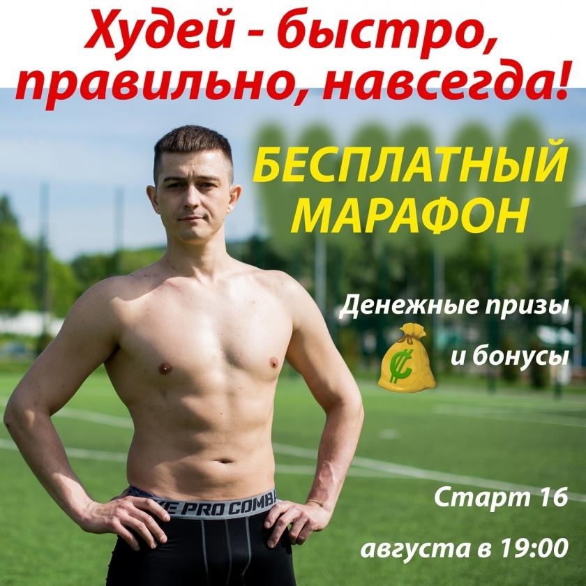 Фитнес марафон бесплатно